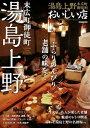 湯島上野のおいしい店 20152015【電子書籍】