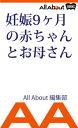 �D�P9�����̐Ԃ����Ƃ��ꂳ��y�d�q���Ёz[ All About�ҏW�� ]