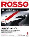 ROSSO 2014年8月号2014年8月号【電子書籍】