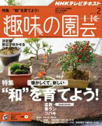 NHK 趣味の園芸 2016年2月号