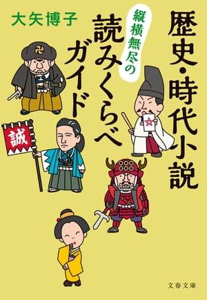 歴史・時代小説縦横無尽の読みくらべガイド電子書籍[大矢博子]