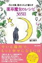 薬草魔女のレシピ365日【電子書籍】[ 瀧口律子 ]