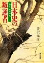 日本史の叛逆者 ...