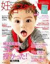 妊活スタートBOOK2017夏秋【電子書籍】