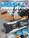 DOS/V POWER REPORT 2016年11月号【電子書籍】