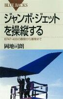 �����������åȤ���Ĥ��� B747-400��ΥΦ������Φ�ޤ�
