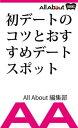 初デートのコツとおすすめデートスポット【電子書籍】[ All About編集部 ]