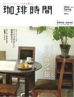 珈琲時間2012年5月号(春号)2012年5月号(春号)