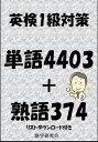 英検1級対策単語4403+熟語374(リストダウンロード付き)【電子書籍】 Sam Tanaka