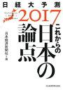 これからの日本の論点 日経大予測2017【電子書籍】[ 日本経済新聞社 ]
