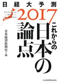これからの日本の論点日経大予測2017