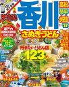 まっぷる 香川 さぬきうどん 高松・琴平・小豆島'17【電子書籍】[ 昭文社 ]