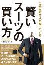 賢いスーツの買い方一流の男だけが知っている【電子書籍】[ しぎはらひろ子 ]