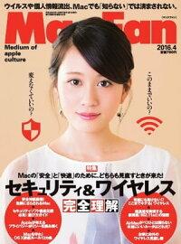 MacFan2016年4月号2016年4月号