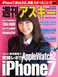 週刊アスキーNo.1095(2016年9月27日発行)
