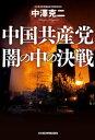 中国共産党 闇の中の決戦【電子書籍】[ 中澤克二 ]