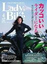 レディスバイク 2019年4月号【電子書籍】