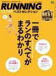 ショッピングランニング RUNNING style ベストセレクション【電子書籍】