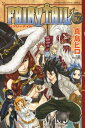 FAIRY TAIL57巻【電子書籍】[ 真島ヒロ ]