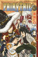 FAIRYTAIL57巻
