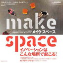【期間限定価格】メイク・スペース 創造性を最大化する「場」のつくり方【電子書籍】[ スコット・ドーリー ]