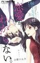 桐生先生は恋愛がわからない。(3)【電子書籍】[ 小野ハルカ ]
