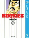 ROOKIES 5【電子書籍】[ 森田まさのり ]