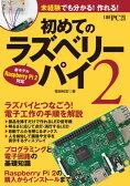 初めてのラズベリーパイ2新モデル Raspberry Pi2 対応【電子書籍】
