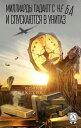 Миллиарды падают с неба и спускаются в унитаз【電子書籍】[ Елена Медведева ]