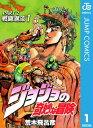 ジョジョの奇妙な冒険 第2部 モノクロ版 1【電子書籍】[ ...