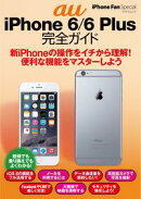 iPhone Fan Special au iPhone 6/6 Plus ����������