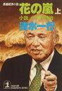 花の嵐(上・下合冊版)〜小説 小佐野賢治〜【電子書籍】[ 清水一行 ]