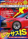 ニューモデルマガジンX 2018年8月号【電子書籍】 ムックハウス