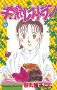 半熟レストラン(5)【電子書籍】[ 荻丸雅子 ]