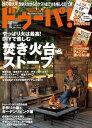 ドゥーパ! 2016年10月号【電子書籍】