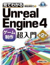 見てわかるUnreal Engine 4 ゲーム制作超入門 第2版【電子書籍】[ 掌田津耶乃 ]