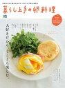 暮らし上手の卵料理【電子書籍】