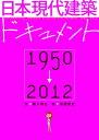 日本現代建築ドキュメント 1950-2012【電子書籍】[ 喜入時生 ]
