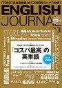 音声DL付 ENGLISH JOURNAL (イングリッシュジャーナル) 2018年3月号 〜英語学習 英語リスニングのための月刊誌 雑誌 【電子書籍】 アルク