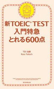 ��TOEIC TEST �����õޡ��Ȥ��600��