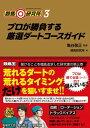 競馬研究所3 プロが勝負する厳選ダートコースガイド【電子書籍...