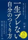 楽天楽天Kobo電子書籍ストアメンタル・トレーニングの第一人者が明かす 一生ブレない自分のつくり方(大和出版)【電子書籍】[ 辻秀一 ]