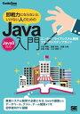 即戦力にならないといけない人のためのJava入門(Java 8対応) エンタープライズシステム開発ファーストステップガイド【電子書籍】[ 竹田晴樹 ]