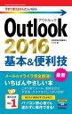 今すぐ使えるかんたんmini Outlook 2016 基本&便利技【電子書籍】[ 技術評論社編集部 ]