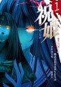 祝姫 1巻【電子書籍】[ 竜騎士07 ]