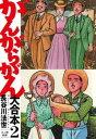 がんがらがん 大合本2(3、4巻)【電子書籍】[ 長谷川法世 ]