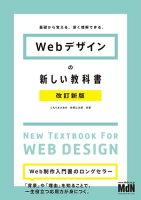 Webデザインの新しい教科書改訂新版基礎から覚える、深く理解できる。