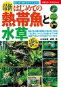 最新 はじめての熱帯魚と水草【電子書籍】[ 水谷 尚義 ]