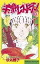 半熟レストラン(3)【電子書籍】[ 荻丸雅子 ]