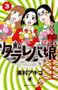 東京タラレバ娘3巻【電子書籍】[ 東村アキコ ]